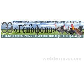 """ФГУП """"Генофонд"""" (Ленобласть, Пушкин)"""